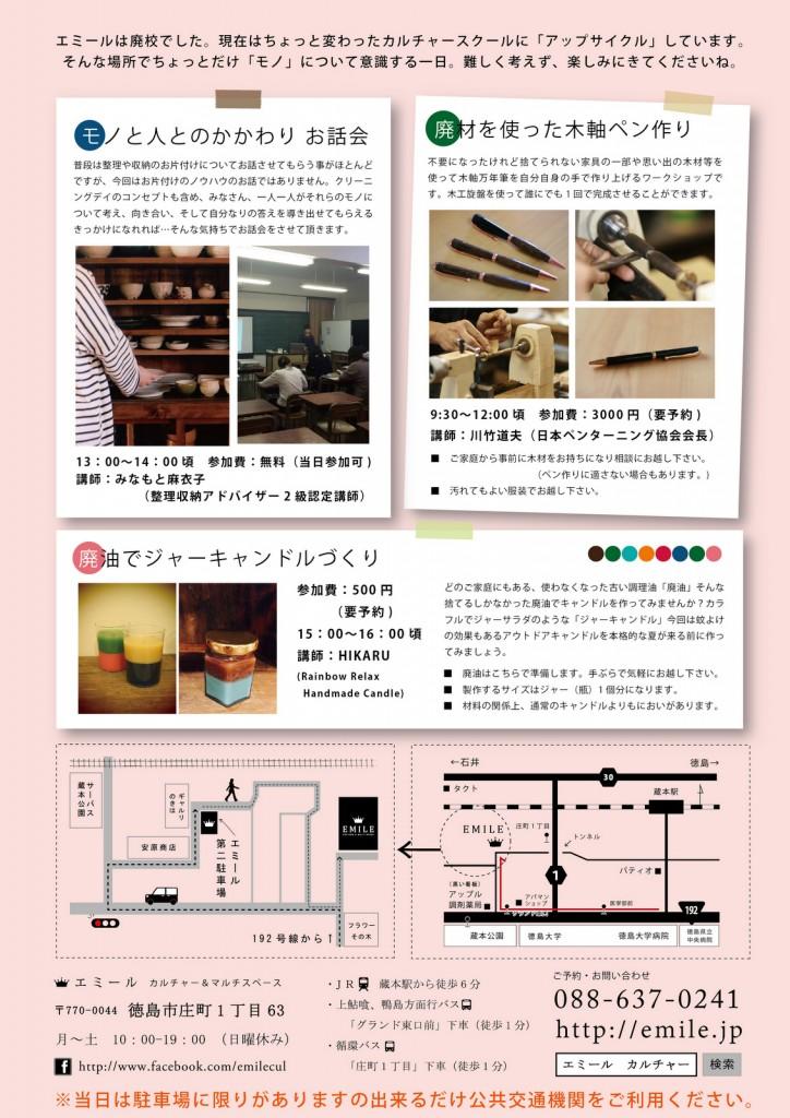 アップサイクルマーケット-002
