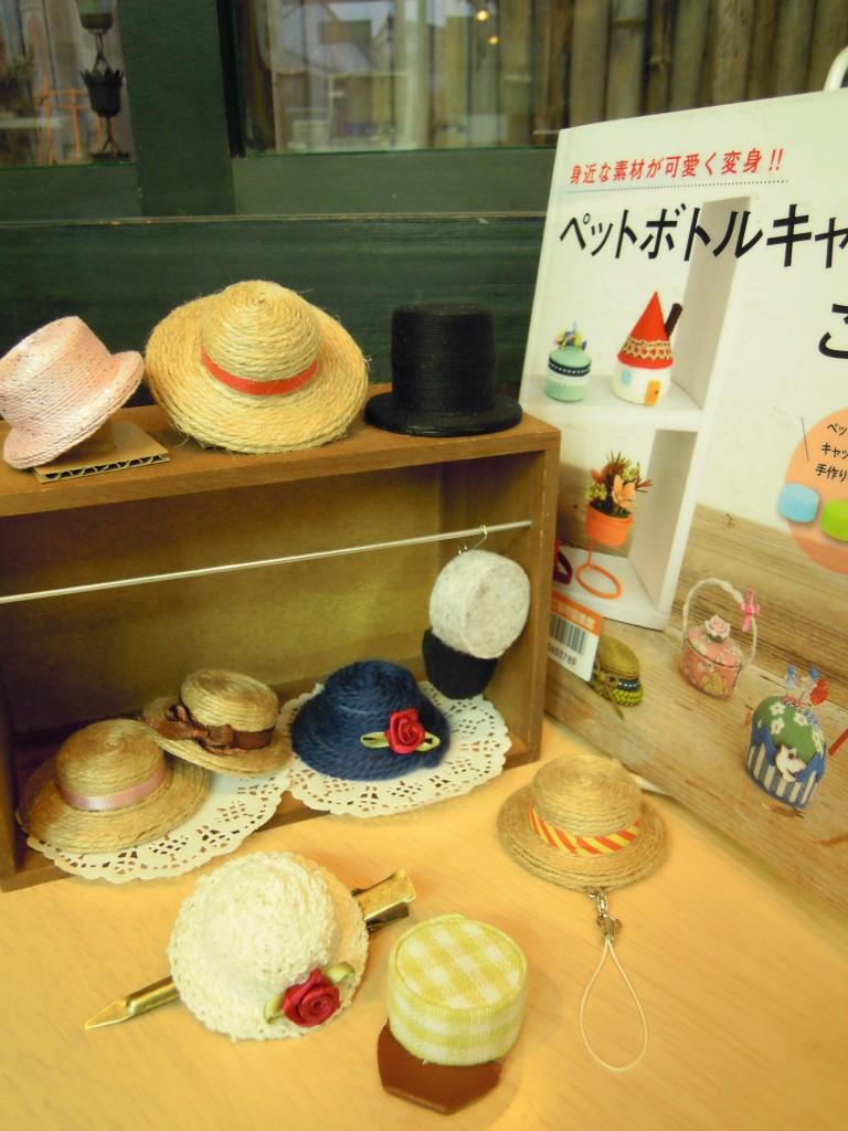 ミニ帽子①